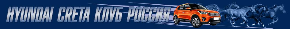 Hyundai Creta клуб Россия: отзывы владельцев, форум, фото, видео, faq